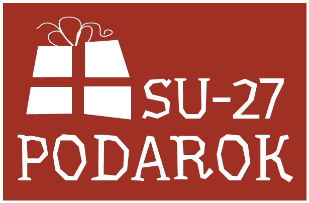 Подарок СУ-27
